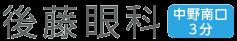 中野区眼科|中野駅南口3分|後藤眼科
